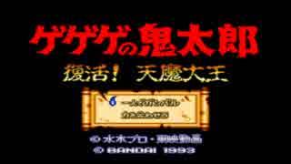 【実況】怒涛のゲゲゲの鬼太郎 復活! 天魔大王 Part1