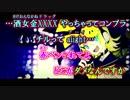 【ニコカラ】劣等上等[FantasticYouth Ver.]【ギガP】_ON Vocal
