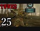 【Total War:WARHAMMER Ⅱ】俺の屍が越えて行くPart25【夜のお兄ちゃん実況】