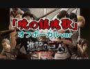 【進撃の巨人】Season3 ED曲「暁の鎮魂歌」オフボ