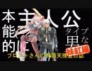 【サガフロ】ブロントさんの有頂天捜査日誌 2日目―2【東方有頂天】