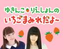ゆきんこ・りえしょんのいちごまみれだよ~ 2018.08.02放送分
