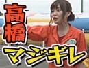 【ダイジェスト】高橋未奈美の「み、味方はナシ!」#9 出演:高橋未奈美 徳井青空