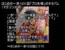 はじめの一歩1231話「プロ失格」のネタバレ(マガジン35号)