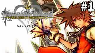 【実況】KINGDOM HEARTS Re:チェインオブメモリーズ 実況風プレイ part1