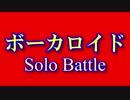 【なんとかしナイト】 Vocaloid   Solo バトル 7月 (一回戦~決勝)