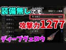 【MHW】装備無しでも攻撃力1277!狩猟笛No.1火力ディープヴェロウ!【実況】