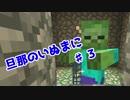 【Minecraft実況】旦那のいぬまにマインクラフト【♯3】