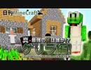 【日刊Minecraft】真・最強の匠は誰か!?ゲリラ編!絶望的センス4人衆がMinecraftをカオス実況!#7