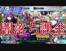 【FGO】スカサハ=スカディをどうしても引きたかった男の末路【3日目】 thumbnail