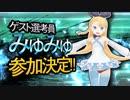 第57位:【MMD杯ZERO】みゅみゅ【ゲスト告知】 thumbnail