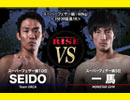 キックボクシング 2018.2.4【RISE 122】第2試合 スーパーフェザー級(-60kg)<SEIDO VS 一 馬>