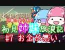 【Kenshi】初見姉妹放浪記 #7【VOICEROID実況】