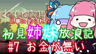 【Kenshi】初見姉妹放浪記 #7【VOICEROID