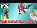 #16【nomoのファイナルファンタジー7】実況プレイ