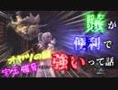【MHW】改めてガイラアサルト賊が優秀で強いと思ったオヤツの回【実況】
