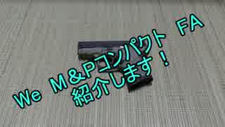 【ゆっくり】 we m&pコンパクト FA 使い方紹介