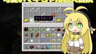 【Minecraft】ちょこっとかわマキ お金持ちのマキちゃん