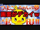【FGO?ガチャ動画】ひよこちゃんピックアップ召喚【???日目】