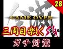 【ミンサガ 3周目】特殊エンドを目指す!全力で楽しむミンサガ実況 Par28