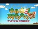 【実況】今更ながらFate/Grand Orderを初プレイする!オールザステイツメン1