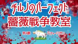 チルノのパーフェクト薔薇戦争教室【第4講 リチャード3世】