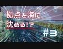 【マインクラフト】とらこれ!~艦娘と工業でレベリング~ Part3【ゆっくり実況】