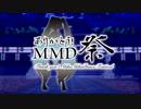 ありがとう!MMD祭 夏 開催告知