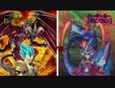 戦争狂達の遊戯王 part3 【レッドデーモン】VS【モリンフェン】