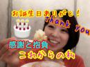 早川亜希動画#535≪早川お誕生日動画!Happy Birthday!≫