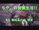 【MHW】ちや。の狩猟生活❢❢~#26 龍結晶の地 探索~