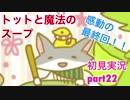 □■トットと魔法のスープを実況プレイ part22最終回【RPG初見実況】