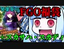 【FGO】葵ちゃんの福袋+スカサハ・スカディ【VOICEROID+実況】