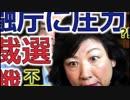 野田聖子大臣が仮想通貨ガクトコインめぐり金融庁に圧力?