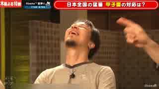 橋下xひろゆき/高校野球の甲子園は終了!?
