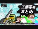 【日刊Minecraft】忙しい人のための最強の匠は誰か!? 工業編前編【4人実況】