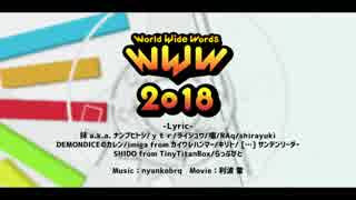 『WE ARE THE W.W.W 2018』【World Wide Words】