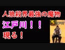 【神回】人狼殺界最強の魔物!江戸川!