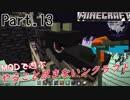 【MODで遊ぶ】やること尽きないンクラフト Part.13 ゆっくり実況【minecraft1.12.2】