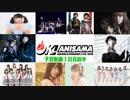 アニサマ2018予習動画1日目(前半)