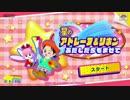 【スターアライズ実況】ピンクの勇者と星の危機!!【part31】