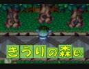 【実況】きうりの森e+23日目