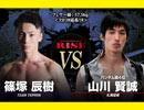 キックボクシング 2018.2.4【RISE 122】第5試合 フェザー級(-57.5kg)<篠塚辰樹 VS 山川賢誠>