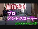 目指せ! プロメントスコーラー  ~ メントスコーラ3 ~