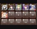 【神殺しの英雄】覇王腕比べ一番勝負 ☆3 thumbnail