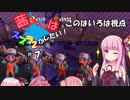 【スプラトゥーン2】茜ちゃんはスプラ2がしたい!  Part7【VOICEROID実況】