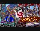 【バディファイト】タミフルカバディR42【くぅvsあぬびす】