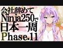 第44位:会社辞めてninja250で日本一周 Phase 11 thumbnail