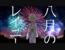 【UTAUカバー+音源配布】八月のレイニー【宮々トオ-夜祭-】