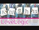 【あんスタ】KnightsでLoveLogic踊ってみた【はりゅ〜*】